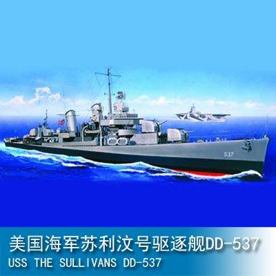 小號手 1/700 美國海軍蘇利汶號驅逐艦DD-537 05731