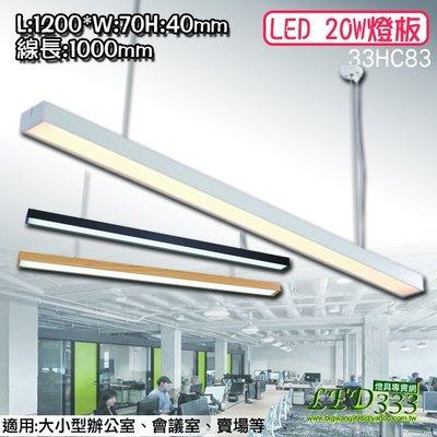 §LED333§(33HC83)日光燈吊燈 LED 20W 燈板 適用辦公室,會議室,賣場,商業空間,展覽 另有浴室燈陽