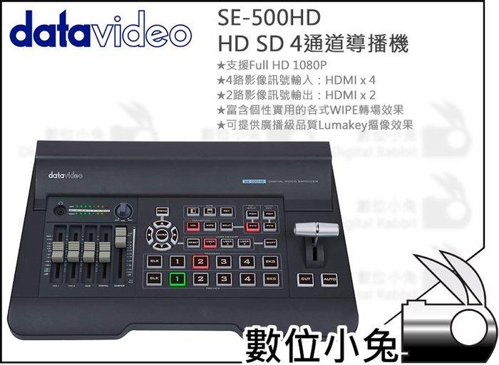 數位小兔【Datavideo 洋銘科技 SE-500HD HD SD 4通道導播機】公司貨 導播台 切換台 內建混音器