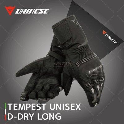 [安信騎士] 義大利 DAINESE TEMPEST UNISEX D-DRY LONG 黑 防寒 防水 觸控 手套 桃園市