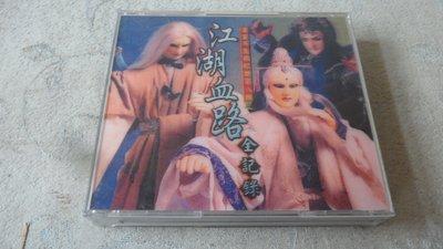 【金玉閣B-5】CD~霹靂布袋戲CD原聲帶 江湖血路全紀錄(人物篇+劇情篇)(2CD)