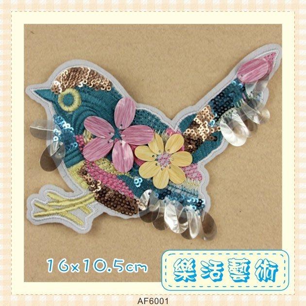 樂活藝術「燙貼布」 ~ 彩色鳥 亮片裝飾刺繡布貼 貼花 手作 衣服配件《無背膠》【現貨】【AF6001】
