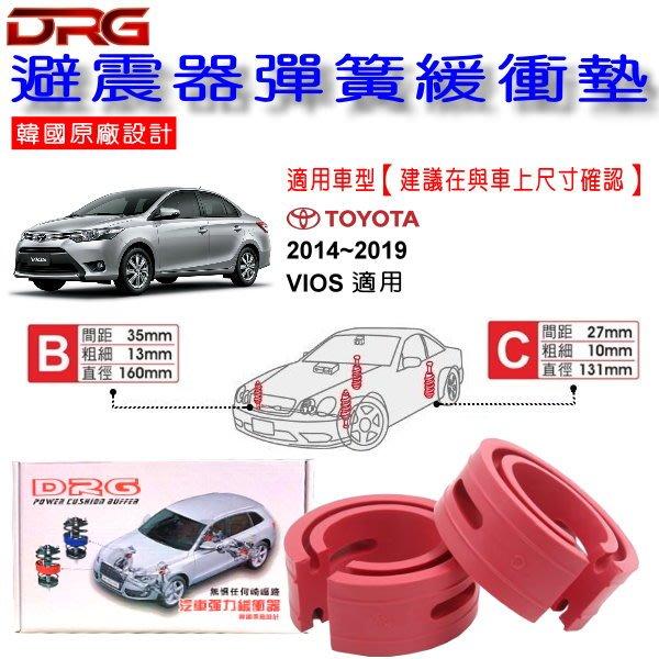 和霆車部品中和館—TOYOTA VIOS 3代 適用 DRG 韓國原廠設計 避震器彈簧緩衝墊  一組2入