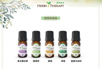 『植物療法』提振免疫精油組 (5瓶)$500 八折