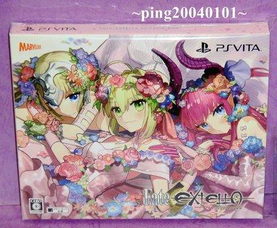 ☆小瓶子玩具坊☆PSV (VITA) 全新未拆封卡匣--Fate/EXTELLA 限定版 (日版)