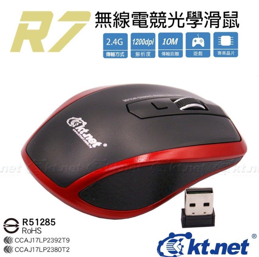【超人生活百貨】KTNET R7 2.4G無線電競光學滑鼠 D按鍵,三段式1600dpi切換. USB介面即插即用