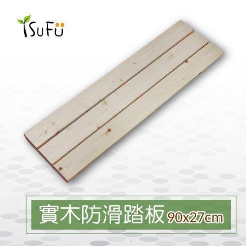 【舒福家居】實木浴室防滑踏板 90X27cm 防滑/隔水/阻隔冰冷地磚/淋浴房專用實木踏板