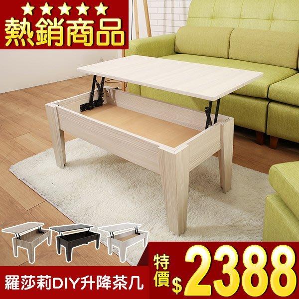 【多瓦娜】羅莎莉DIY升降茶几16251-T04 四色可選/電腦桌/客廳桌/書桌/收納桌