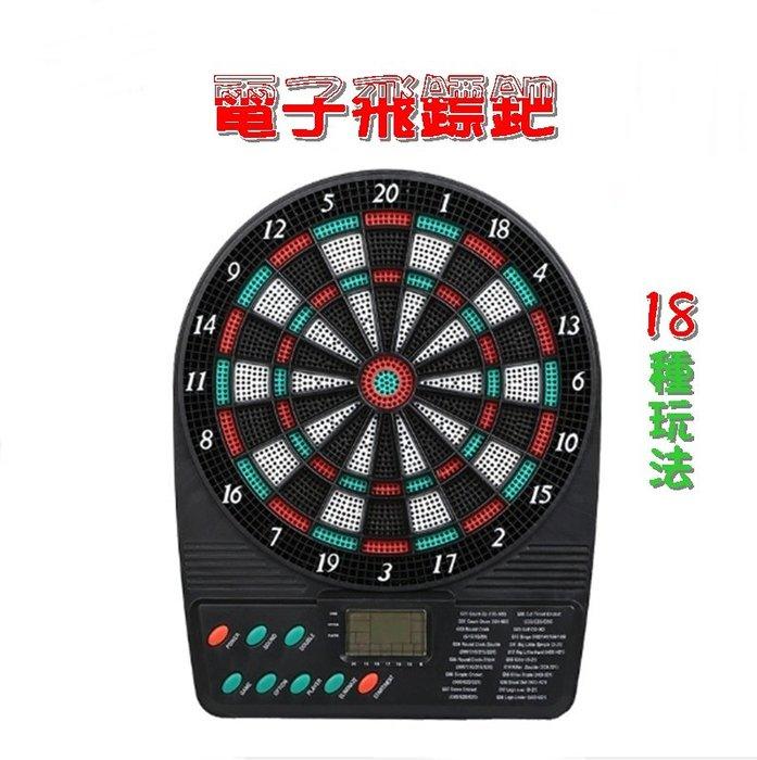 【阿LIN】901962 289電子鈀 飛鏢 鏢鈀 數碼飛鏢盤 18種玩法 電子計分