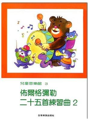 【599免運費】兒童音樂館 3:佈爾格彌勒二十五首練習曲【2】 全音樂譜出版社 CY-P168 大陸書店