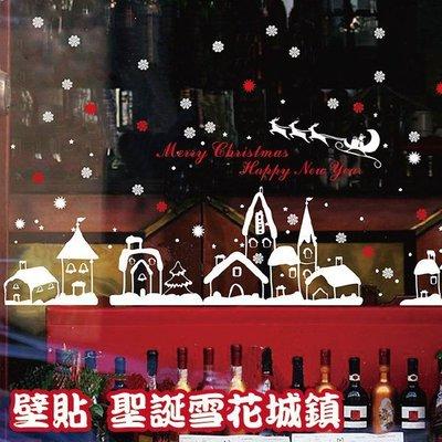 Loxin 壁貼 聖誕雪花城鎮【BF0...