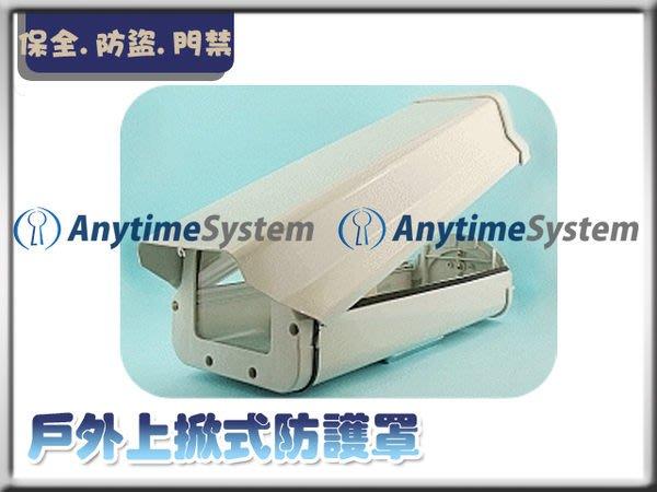 安力泰系統~戶外上掀式鋁合金防水防塵防護罩(另可加裝風扇及除霧片) 直購價420元