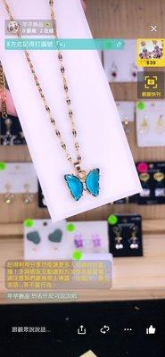 鈦鋼藍色蝴蝶項鍊