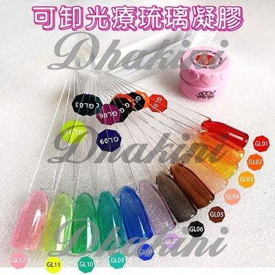 美眉都愛琉璃膠!!超Q~《che gel可卸光療琉璃膠》~GL透明系列~12色套裝銷售區