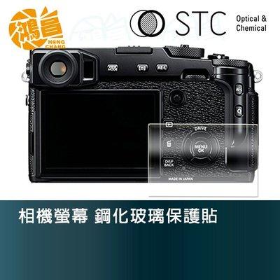 【鴻昌】STC 相機螢幕 鋼化玻璃保護貼 for Fujifilm X-PRO2 玻璃貼