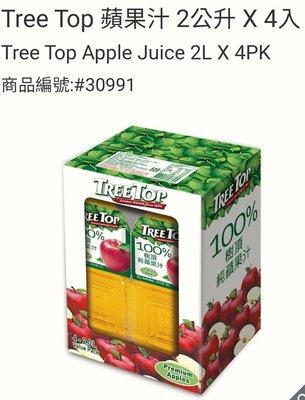 🎉現貨特價!TREE TOP樹頂 蘋果汁 每瓶2公升X4瓶入(宅配)-吉兒好市多COSTCO代購