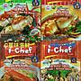 泰國 I chef 泰式異國風味佳餚料理醬包 i- c...