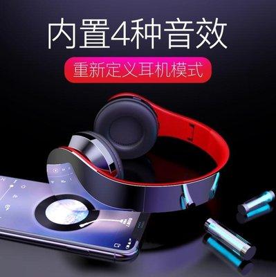 頭戴式耳機無線藍芽重低音耳麥運動音樂電腦游戲帶麥可線控待機長