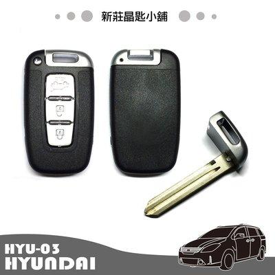 新莊晶匙小舖 現代 HYUNDAI IX35 SANTA FE  ELANTRA 感應式遙控智能鑰匙  晶片鑰匙