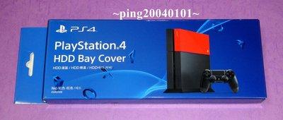 ☆小瓶子玩具坊☆PlayStation 4 紅色 HDD 背蓋 (硬碟蓋 / 插槽蓋)