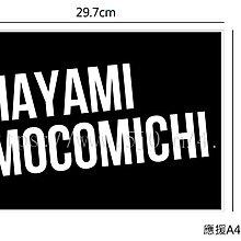 〈可來圖訂做-海報〉速水茂虎道 速水重道 HAYAMI MOCOMICHI 應援小海報
