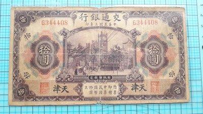 3270交通銀行民國3年拾圓(天津)