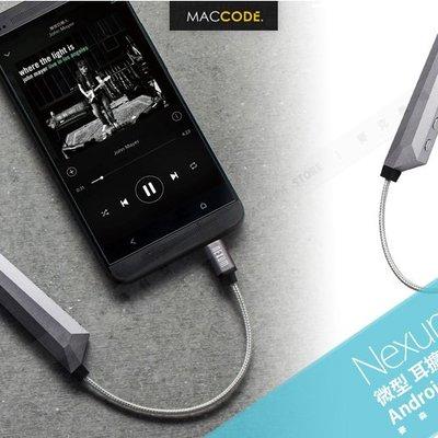 Nexum AQUA 微型 耳擴 DAC 擴大器 Android 專用 現貨 含稅