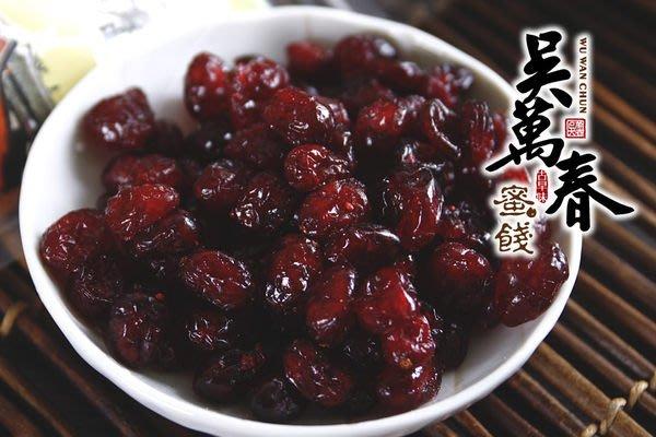 蔓越莓果乾~~天然果乾 健康果乾 休閒零嘴 果乾禮盒 伴手禮 美味 名產 團購-吳萬春蜜餞