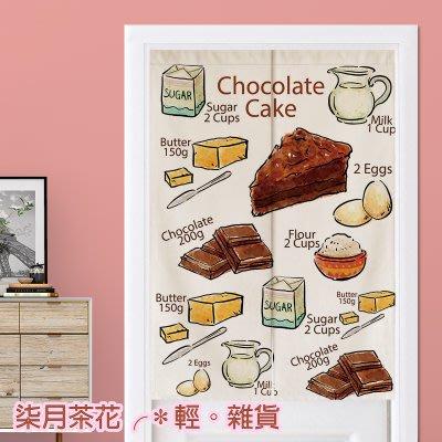 柒月茶花╭*輕。雜貨。青蕾 北歐鄉村風 E巧克力蛋糕 廚房門簾 咖啡短簾 穿桿式半簾