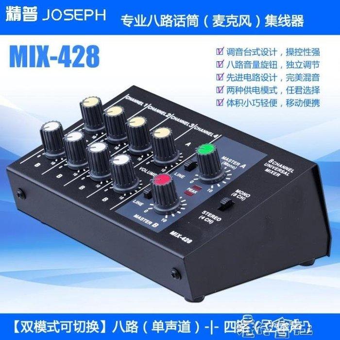 微型8路混音器高級前置調音台效果器集線器混頻器