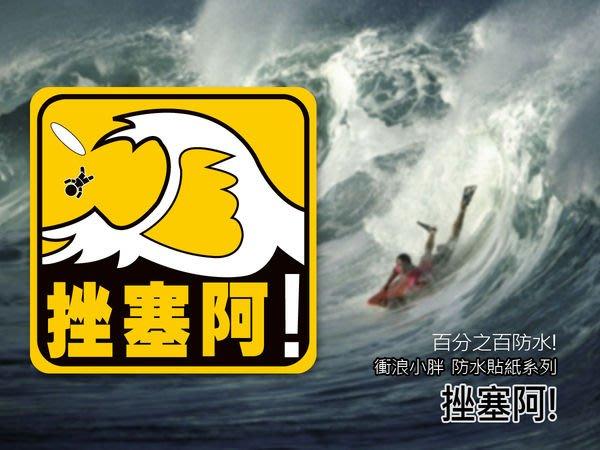 【衝浪小胖】挫塞阿! 貼紙/衝浪板/防水/抗UV/KUSO/創意/可愛/汽車/機車/潮