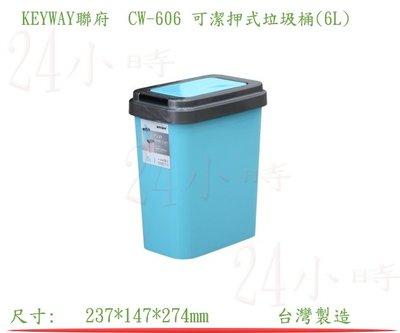 『24小時』(滿千免運非偏遠地區山區) KEYWAY聯府 CW-606 可潔押式垃圾桶(6L)/藍色 資源回收桶