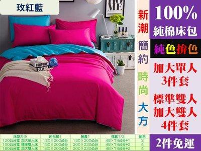 [Special Price]1010《2件免運》19花色 100%純棉 純色拚色 150公分寬 標準雙人床 床包四件套 床包1被套1枕套2 新潮簡約時尚大方