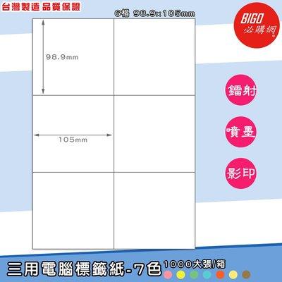 台製-三用電腦標籤紙-7色(6格2x3)-1000大張/箱-BIGO-BG98105 影印 列印 噴墨 鐳射 標籤 貼紙