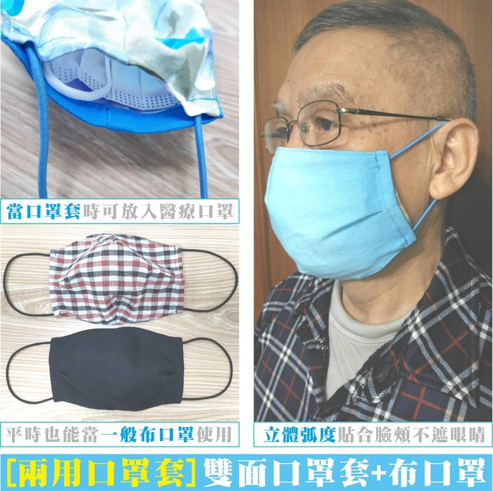❤兩用口罩套*2個110元❤3個150元- M.I.T.~[雙面圖案]可當『口罩套+布口罩』-萊爾富免運活動到5/10