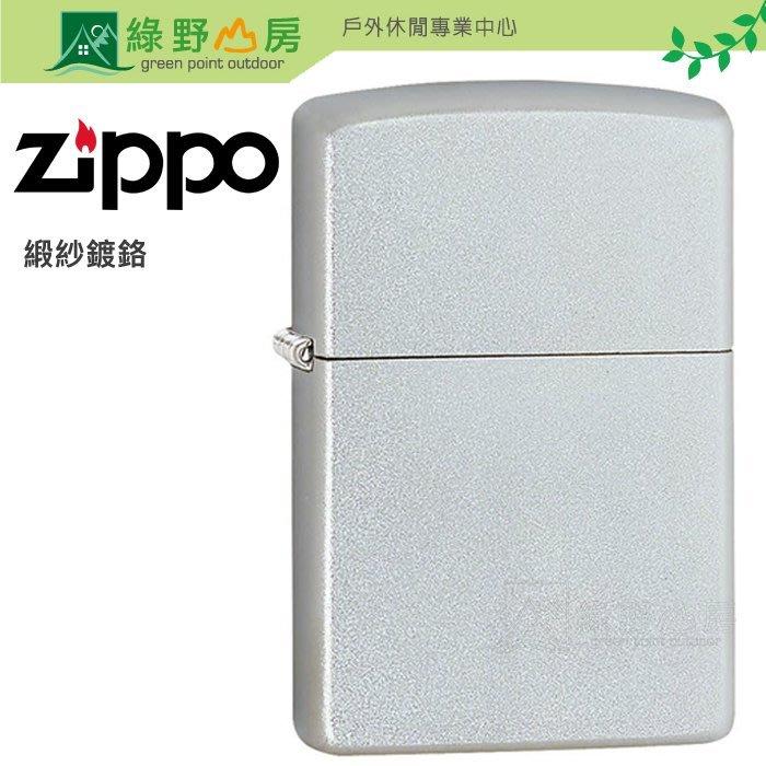 《綠野山房》[送原廠專用油] Zippo 防風打火機 Classic Satin Chrome 緞紗鍍鉻 205