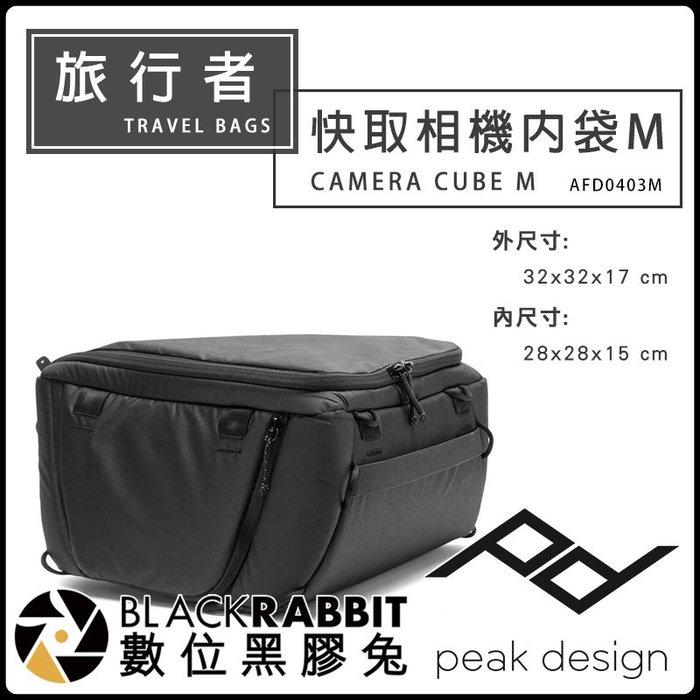 數位黑膠兔【 PEAK DESIGN 旅行者 快取 相機 內袋 M 中】收納包 攝影包 外拍 行李內膽 單眼 內膽包
