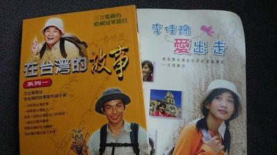 在台灣的故事 許效舜 孫協志 + 愛出走 李佳豫 旅遊叢書 2本只需90元。
