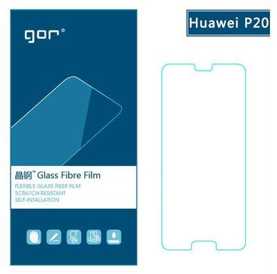 發仔 ~  華為 P20 P20PRO 晶鋼柔性鋼化膜 GOR 2片裝 弧邊軟性防爆保護膜 晶鋼膜 螢幕保護貼