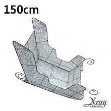 節慶王X射線【X554800】150cm鐵架雪車,聖誕節/聖誕佈置/裝飾/櫥窗佈置