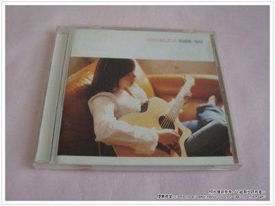 《煙薰書房》二手CD I DO BELIEVE 蔡健雅 相信 ~ 環球國際唱片