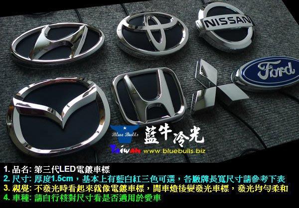 【藍牛冷光】LED 發光電鍍車標 MAZDA TOYOTA 三菱 NISSAN FORD 現代 BMW LEXUS
