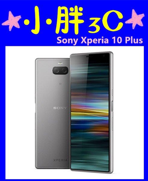 ☆小胖☆全新未拆封 Sony Xperia 10 Plus 藍色 Xperia 10+ 搭配門號更優惠 x10+