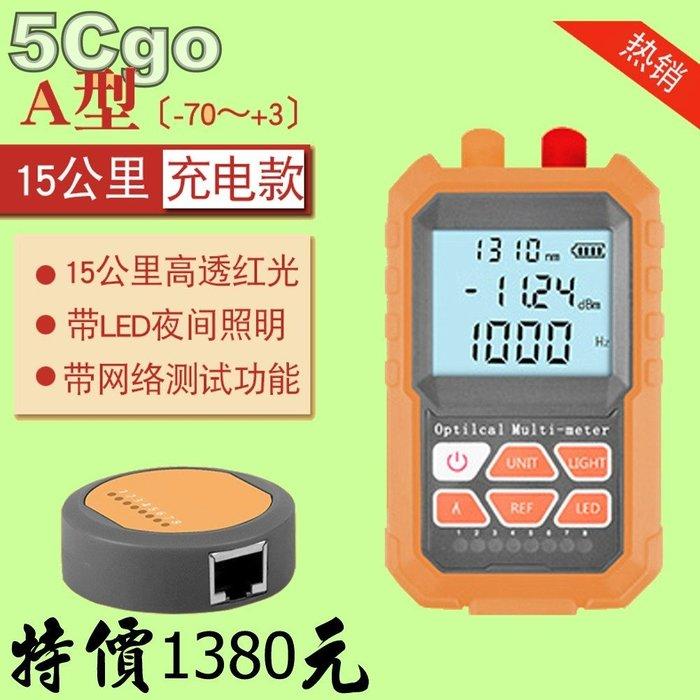 5Cgo【代購】Haohanxin光功率計光纖紅光筆一體機5公里 另有15公里/APP無線WIFI遠程斷線測試儀器 含稅