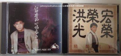 1992 超音波唱片 江明學的心情盒子II 無IFPI非復刻 二手絕版CD 請細看照片說明 NT$388元 含郵