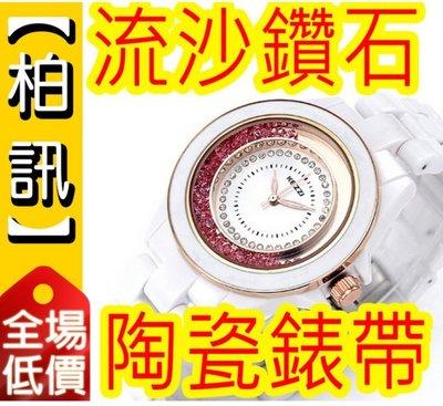 【柏訊】【全場最低價!】香港 KEZZI K802 陶瓷手錶 時尚滑動彩鑽設計 防水 流沙鑽石 多色 時尚 高貴