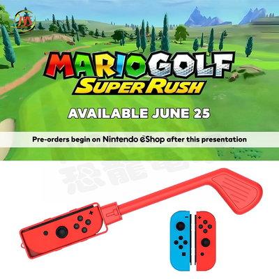 任天堂 SWITCH NS JOYCON 球桿配件 握把 高爾夫 瑪利歐高爾夫 紅色 藍色 黑色 JYS-NS211