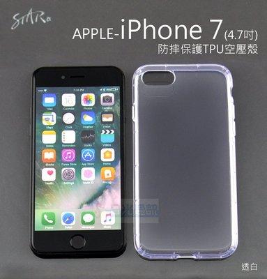 s日光通訊@【STAR】 APPLE iPhone 7 / iPhone 8 4.7吋 防摔保護TPU空壓殼 軟殼 透明 裸機感