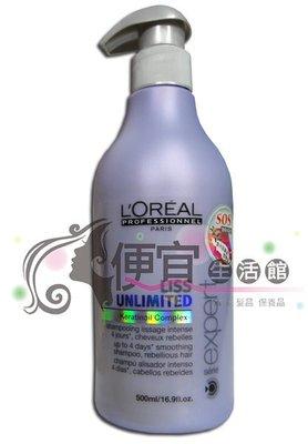 便宜生活館【洗髮精】萊雅 L OREAL~ 恆久瞬柔洗髮乳 500ml~(毛燥打結專用)--新包裝