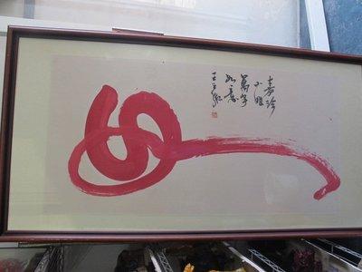 二手舖 NO.1668 王王孫 萬事如意 硃砂字 書法作品